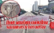 ปิดชั่วคราว!!! กทม.-วสท.ลุยตรวจโครงสร้างสะพานไทย-เบลเยี่ยมบ่ายนี้หลังถูกไฟไหม้