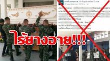 ไร้ยางอาย!!!เพจ กรณี ธรรมกาย โพสต์ภาพ ทหารที่ไปช่วยงานศพ ลุงอนวัช แถบอกว่าไปรื้องาน??