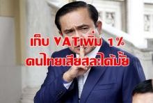 """""""บิ๊กตู่"""" ถามคนไทยเสียสละได้มั้ย ถ้าเก็บ VATเพิ่ม 8 เปอร์เซนต์ งบประมาณรัฐจะเพิ่มขึ้น"""