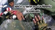 ด่วน!! 'ทหารพันเอก' โดดร่มหาเงินช่วยสร้างรร.ใต้ ร่มไม่กางระหว่างซ้อม ร่วงพื้นดับ