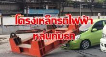 หลอน!!! โครงเหล็กรถไฟฟ้าสายสีเขียว หล่นทับรถเต็มแรง