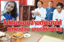ยังไม่ดีขึ้น! พ่อเฝ้าถึงเกาหลี เผยน้องมินดีขึ้น-ตาขอปาฏิหาริย์ เตือนคนไทยไปต่างประเทศ