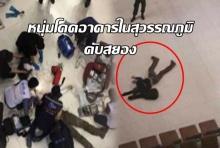 ข่าวสุดช็อก! หนุ่มโดดจากอาคารในสุวรรณภูมิ ดับสยองคาสนามบิน