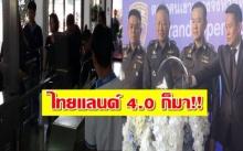 รวดเร็วทันใจ!!! ตม.เปิดใช้ช่องตรวจหนังสือเดินทางอัตโนมัติ ข้ามพรมแดนไทย - ลาว แล้ว!