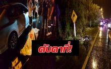 พุ่งชนสามีดับคาที่!!! ภรรยา ขับรถเก๋ง ตามรถ จยย.ผู้เป็นสามี ฝ่าฝนกระหน่ำ ตร.ยังแคลงใจ