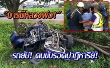 รอดปาฏิหาริย์ เพราะบารมีหลวงพ่อ! เก๋งเสียหลักชนต้นไม้รถเละ คนขับแผลถลอกเล็กน้อย!
