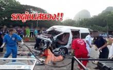 สยอง!!! ผู้โดยสารสาว-ผัวเมียตาย 4 ศพ!! รถตู้เหินข้ามเลนเสยกระบะ เจ็บอีกนับสิบราย!