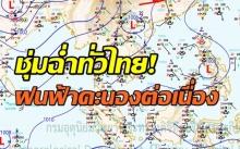 ชุ่มฉ่ำทั่วไทย! กทม-เหนือ-อีสาน-ตะวันออก-ใต้ ฝนฟ้าคะนองต่อเนื่อง ที่ไหนตกหนัก มาเช็คกัน!