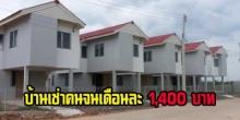 รัฐบาลจัดให้!! บ้านเช่าคนจนเดือนละ 1,400 บาท เช็คเลยใครมีสิทธิจอง