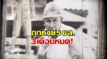 ย้อนรอยชีวิตครูมวยชื่อดังคนนี้ เคยถูกหวย56ล้าน แต่ใช้หมดใน3เดือน!