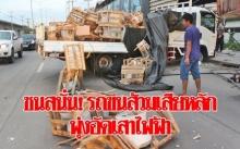 ชนสนั่น!! รถขนส้วมเสียหลักพุ่งชนเสาไฟฟ้าหักขวางถนน คนขับเผ่นหนี! เตือนปชช.เลี่ยงเส้นทาง