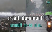 เตือน!! มาหนักแน่! วันที่ 11-13 ส.ค. นี้ ระวังอันตรายจากฝนตกหนัก ในพื้นที่ต่อไปนี้?