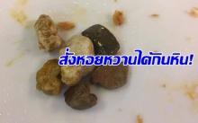 ฟันแทบหัก!! หนุ่มเซ็งสั่งหอยหวานได้กินหิน!