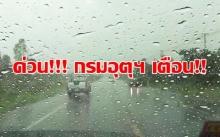 ด่วน!!! กรมอุตุฯ เตือน!! เหนือ - อีสาน ฝนตกชุกจากอิทธิพลพายุปาข่า