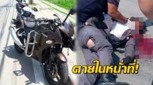 เสียดายตำรวจน้ำดี !!! รองสารวัตรจราจร ไล่จับรถฝ่าไฟแดง ถูกตัดหน้าเสียชีวิต!!