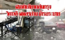 """ฝนกระหน่ำทั่วกรุงเทพฯ น้ำเริ่มสูงท่วมหลายพื้นที่ """"วิภาวดี-พหลโยธิน"""" อ่วม!! รถติดหนึบ!!"""