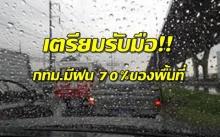 วันศุกร์แห่งชาติอีกแล้ว!! ไทยมีฝนเพิ่มขึ้น กทม.มีฝน70%ของพื้นที่