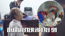 โคตรเลว! รวบชายวัย 60 มุดมุ้งยายเฒ่าวัย 91 พิการติดเตียงหวังขืนใจ ตะโกนสู้!