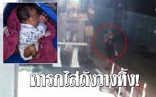 รปภ.ช็อก!! พบทารกนอนขดในถังน้ำ ตุ่มเต็มตัวไข้สูง วงจรปิดเผยหญิงสาววางทิ้ง