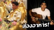 เผยอาหารไทยที่เจ้าชายแห่งบรูไน ทรงโปรดเเละเผยภาพปัจจุบันทำเอาสาวๆกรี๊ดทั้งประเทศ