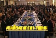 งานเลี้ยงอาหารพระราชทานให้แก่ผู้ปฏิบัติหน้าที่งานพระราชพิธีถวายพระเพลิง ร.9