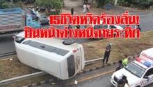 รถตู้อีกแล้ว! เบรกติด-15ชีวิตหวีดร้อง พุ่งชนเกาะกลางถนนบาดเจ็บ ปีนหน้าต่างหนีตายวุ่น