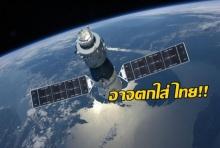 ระทึก!!สถานีอวกาศเทียนกง-1 จ่อตกใส่ไทย