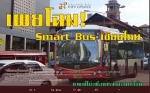 เชียงใหม่จะมีรถ Smart Bus ราคา 20 ฿ ตลอดสาย แถมจ่ายเงินด้วย Smart Card !