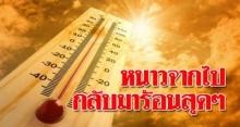 หนาวจากไป...กลับมาร้อนสุดๆ อุตุฯ เผยทั่วประเทศอุณหภูมิสูงขึ้น!! กทม.ระอุถึง 33 องศา