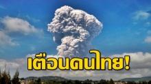 สถานทูตเตือนคนไทยเลี่ยงไปตอนเหนือเกาะสุมาตรา หลังภูเขาไฟซินาบุงปะทุหนัก