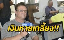 """หนุ่มต่างชาติช็อก! หอบเงินแสนฝากแบงก์ """"ในไทย"""" 2 ปีผ่านไปเหลือแค่ 1 บาท!!"""