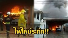ไฟไหม้บ้านตระกูล กริตยอานนท์ เจ้าของตราสมอ ทำปอร์เช่ป้ายแดงวอดทั้งคัน