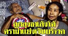 ดราม่าแย่งเงินบริจาคไม่จริง!! ลูกสาวลุงซาเล้งชี้โดนใส่ร้าย ย้ำเบิกจ่ายต้องผ่านคนกลาง (มีคลิป)