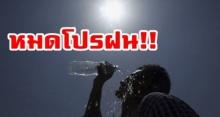หมดโปรฝน!! ทั่วประเทศกลับมาร้อนเป็นปกติ อุณหภูมิสูงสุดทะลุ 38 องศา