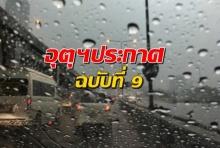 15-18 เม.ย.นี้ พายุฤดูร้อนถล่มไทยตอนบน