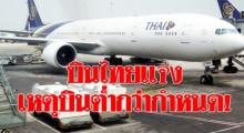 การบินไทยแจง หลังสื่อญี่ปุ่นตีข่าว เหตุบินต่ำกว่าความสูงที่กำหนด