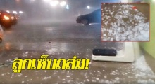 นาทีลูกเห็บถล่มกลางเมืองอุดรฯ ทั้งลม ฝน กระหน่ำ ฤทธิ์พายุฤดูร้อน!