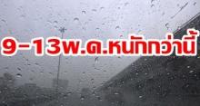 ตอนนี้แค่ซ้อมใหญ่!! กรมอุตุฯ เผย 9-13 พ.ค.หนักกว่านี้!! เตือนทุกจังหวัดโดนฝนถล่ม