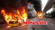 ระทึก! ไฟไหม้รถเมล์ ปอ.40 หน้าเกตเวย์ เอกมัย ระเบิดบึ้มวอดทั้งคัน