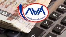 กรมบัญชีกลาง ปรับปรุงระบบหักเงินเดือนข้าราชการชำระหนี้ให้ กยศ.
