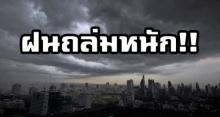 กรมอุตุฯ เตือน!! 53 จังหวัดฝนถล่มหนัก กทม.ก็ไม่รอด ตกกระหน่ำ
