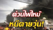 ด่วน! ไฟไหม้โรงงานหมวกกันน็อก-บางขุนเทียน ชาวบ้าน-พนักงานวิ่งหนีตาย
