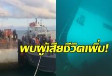 คืบหน้าเรือล่มที่ภูเก็ต ผู้เสียชีวิต 33 สูญหายอีกอื้อ!!