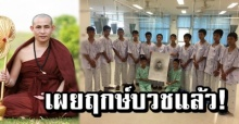 เผยฤกษ์บวชแล้ว 13 ชีวิตทีมหมูป่าฯ พระครูบาบุญชุ่ม เป็นอุปัชฌาย์