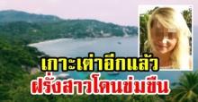 เกาะเต่าอีกแล้ว!! สาวอังกฤษวัย 19 ถูกวางยาข่มขืนริมหาด อ้างแจ้งความแต่ ตร.ไม่รับแจ้ง