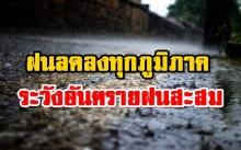 อุตุฯแจง 'กทม.-ปริมณฑล'ฝนลดลงทุกภูมิภาค เหนือระวังอันตรายจากฝนที่ตกสะสม