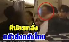 ผีน้อยคลั่งหนัก!! กลัวโดนส่งกลับไทยหลังถูกจับได้กลางเครื่องบิน (คลิป)