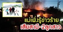 สุดเศร้า แม่เพิ่งรู้ข่าวร้าย เสียสามี - 2ลูกสาว เหตุไฟไหม้บ้านครอบครัวสัตวแพทย์!