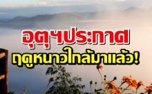 ประกาศวันแล้ว! อุตุฯเผย ประเทศไทยใกล้เข้าสู่ฤดูหนาว