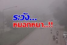 ไทยตอนบนอุณหภูมิสูงขึ้นระวังหมอกหนา-ใต้ฝนตกหนักต่อเนื่อง